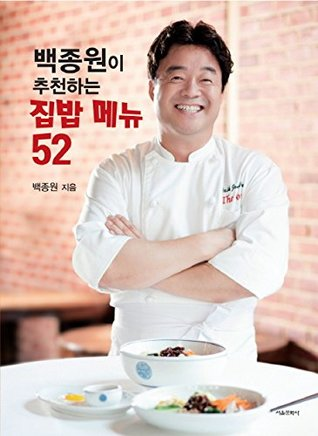 52 Korean Recipe For Home Meal By Paik Jon Won : Best Cookbook Written by a Succesful Korean Restrant Franchise Owner Revealed His Secret Recipes And Core Know-How, Cook Your First Korean Food At Home And Enjoy With Your Friends!