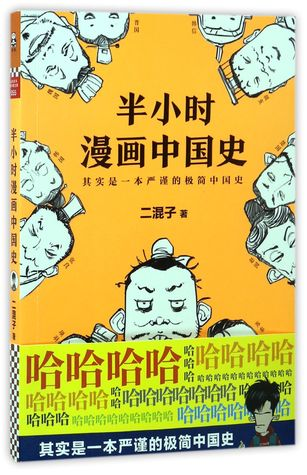 30 Minutes of Chinese History in Cartoon 半小时漫画中国史