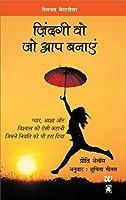 ज़िंदगी वो जो आप बनाएं: प्यार, आशा और विश्वास की ऐसी कहानी जिसने नियति को हरा दिया [Zindagi Wo Jo Aap Banaayen]