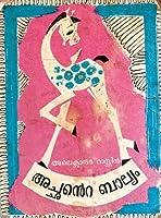 Achante Balyam
