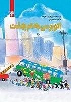اتوبوسی به نام بهشت