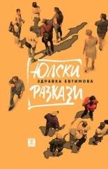 Юлски разкази by Здравка Евтимова