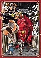 ダンジョン飯 4 [Dungeon Meshi 4] (Delicious in Dungeon, #4)