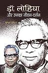 Dr Lohia Aur Unka Jeevan-Darshan (Hindi)