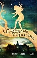 Серафина и черният плащ (Serafina #1)