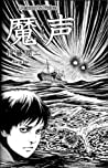 Demon's Voice; 魔声; Magoe ebook download free