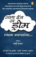 I have a Dream (Marathi)