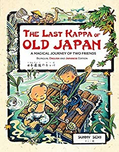 Last Kappa of Old Japan Bilingual Edition: A Magical Journey of Two Friends
