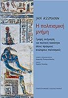 Η πολιτισμική μνήμη: Γραφή, ανάμνηση και πολιτική ταυτότητα στους πρώιμους ανώτερους πολιτισμούς