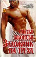 Заложник на греха (Braddock-Black, #4)