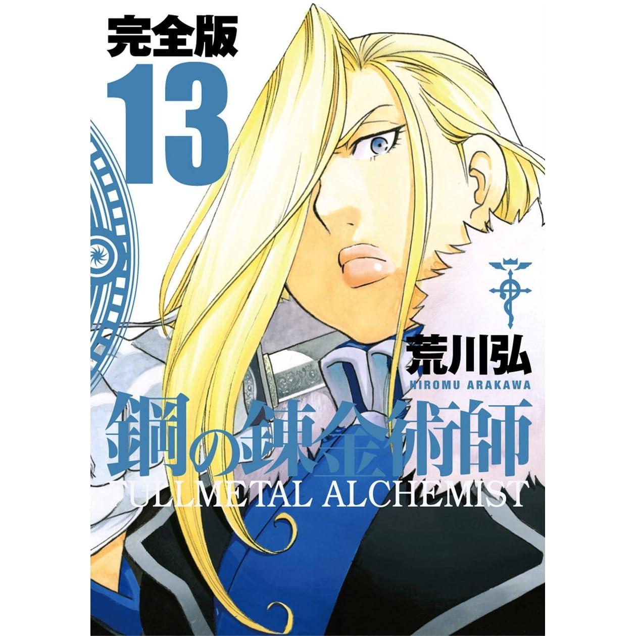Fullmetal Alchemist Kanzenban vol.13 JAPAN Hiromu Arakawa manga