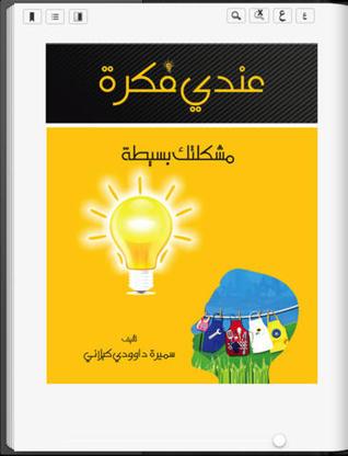 عندي فكرة مشكلتك بسيطة By سميرة داوودي الكيلاني