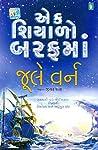Ek Shiyalo Baraf Ma (Gujarati)