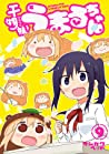 干物妹!うまるちゃん 9 [Himouto! Umaru-chan #9]