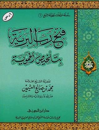كتاب الحموية pdf
