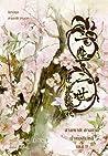 สามชาติสามภพ ป่าท้อสิบหลี่ เล่ม 2