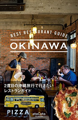 BEST RESTAURANT GUIDE OKINAWA otoCoto OKINAWA  by  otoCoto OKINAWA