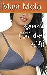 सुहागरात (हिंदी सेक्स स्टोरी)(Hindi Sex Story)