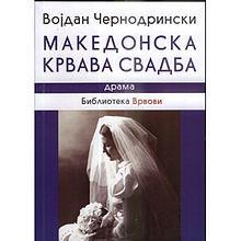 Македонска крвава свадба