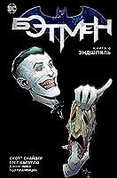 Бэтмен. Книга 6. Эндшпиль