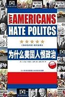为什么美国人恨政治
