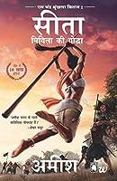 सीता: मिथिला की योद्धा [Sita - Mithila Ki Yoddha] (Ram Chandra, #2)