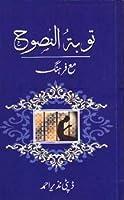 Tauba tun Nasooh / توبۃ النصوح