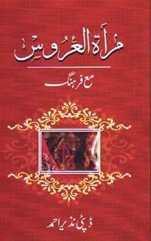 mirat ul uroos urdu novel
