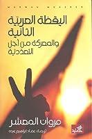 اليقظة العربية الثانية والمعركة من أجل التعددية