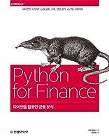 파이썬을 활용한 금융 분석: 파이썬의 기초부터 금융공학, 수학, 정량 분석, 시스템 구현까지