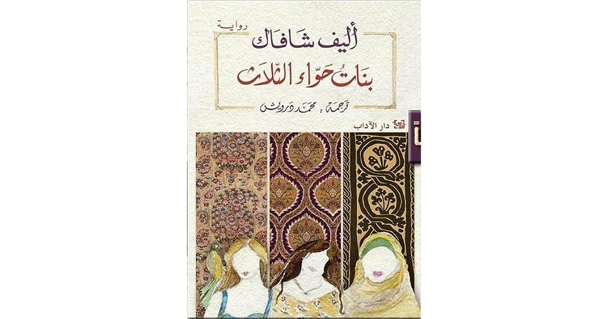 Ibrahim S Review Of بنات حواء الثلاث