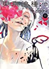 東京喰種トーキョーグール:re 11 [Tokyo Guru:re 11] (Tokyo Ghoul:re, #11)
