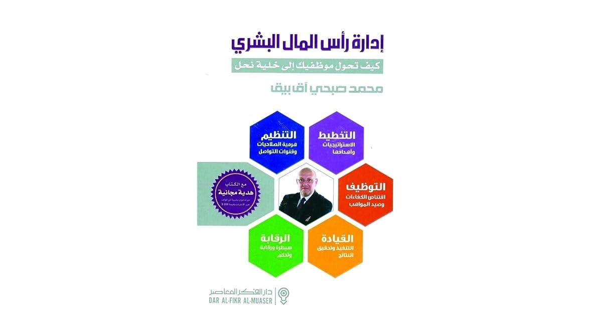 إدارة رأس المال البشري by محمد صبحي آق بيق