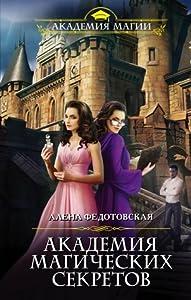 Академия магических секретов (Академия магических секретов, #1)
