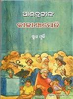 Aai Budhinka Kahani Pedi (Odia/Oriya)- Odia translation of Sudha Murty's GRANDMA'S BAG OF STORIES