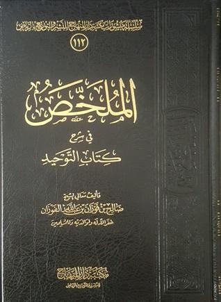 الملخص في شرح كتاب التوحيد By صالح بن فوزان بن عبد الله الفوزان