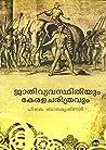Book cover for ജാതിവ്യവസ്ഥിതിയും കേരളചരിത്രവും   Jathivyavasthithiyum Keralacharithravum