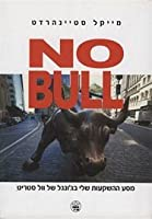 No Bull - מסע ההשקעות שלי בג'ונגל של וול סטריט