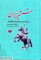 شمشیر ایران- سرگذشت نادرشاه افشار