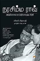 நரசிம்ம ராவ்: இந்தியாவை மாற்றியமைத்த சிற்பி / Narasimha Rao: Indiavai Maatriamaitha Sirpi