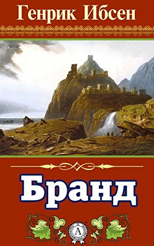 Бранд  by  Henrik Ibsen