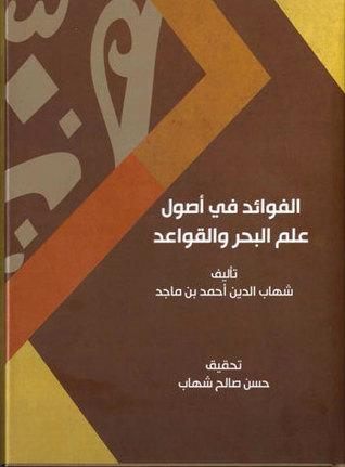 كتاب الفوائد في أصول علم البحر والقواعد