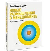 Новые размышления о менеджменте (Insights on Management: Volume 2)