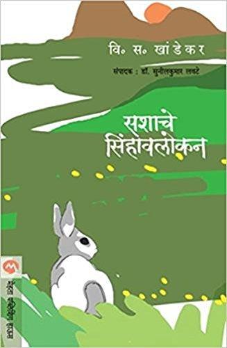 SASHACHE SINAVALOKAN  by  Vishnu Sakharam Khandekar