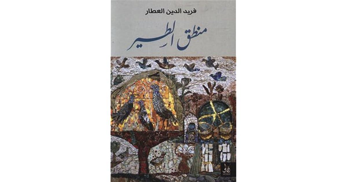 73e798148218a منطق الطير by Attar of Nishapur