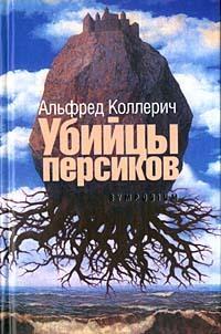 убийцы персиков By Alfred Kolleritsch