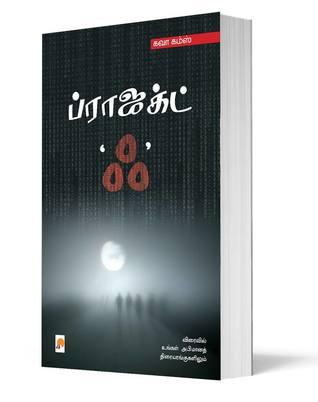 ப்ராஜக்ட் ஃ - Project AK: Tamil Fiction novel by Kava Kamz