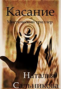 The touch (English/Russian bilingual edition): Supernatural thriller