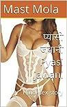 प्यासी जवानी Pyasi jawani (Hindi sex story)