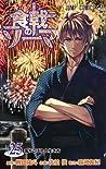食戟のソーマ 25 [Shokugeki no Souma 25] (Food Wars: Shokugeki no Soma, #25)